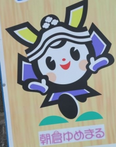 yumemaru.jpg