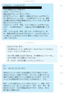 20151217-Yさんスカイプ3