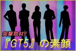 GT5の素顔のコピー