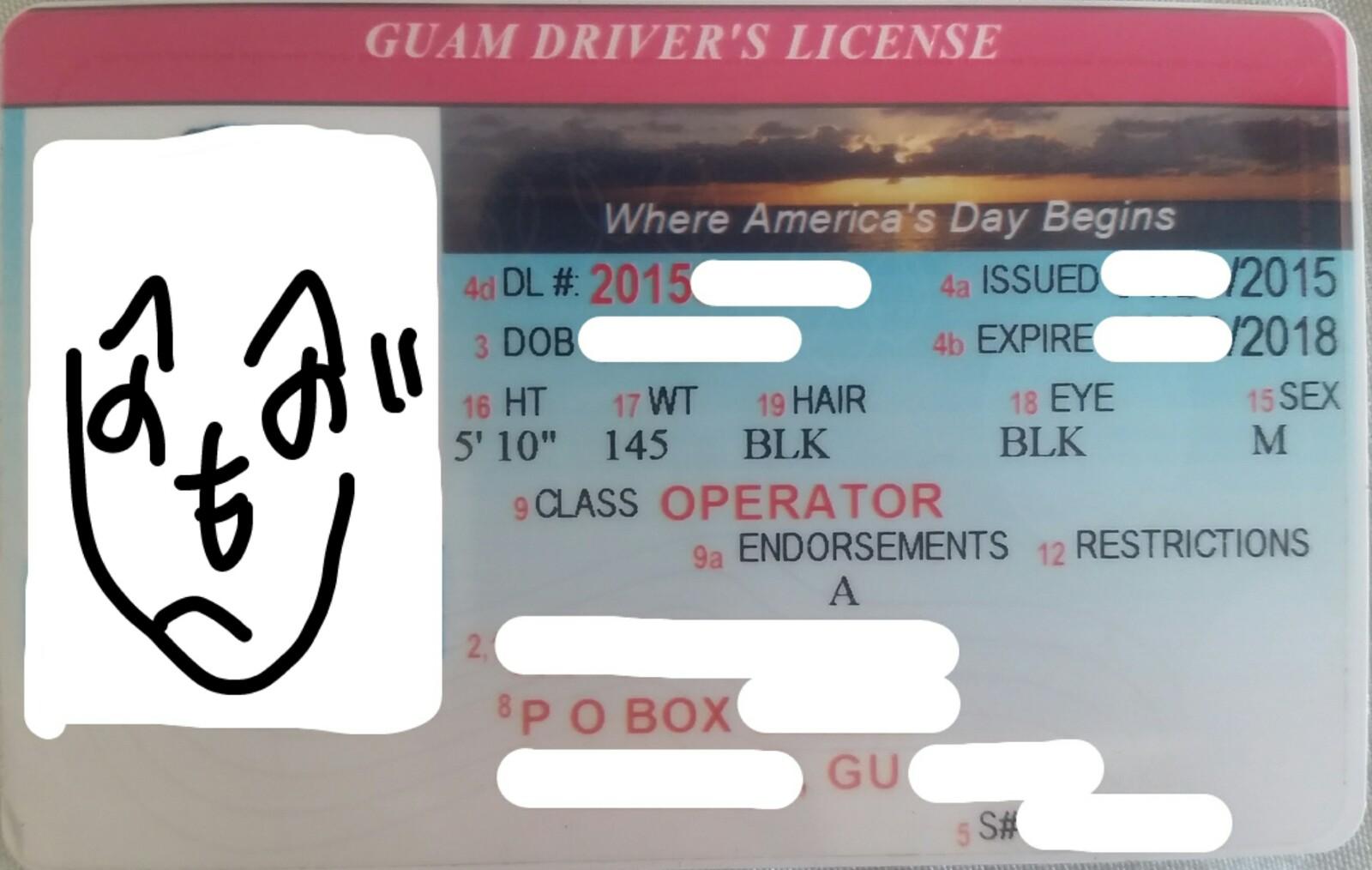 グアム普通免許