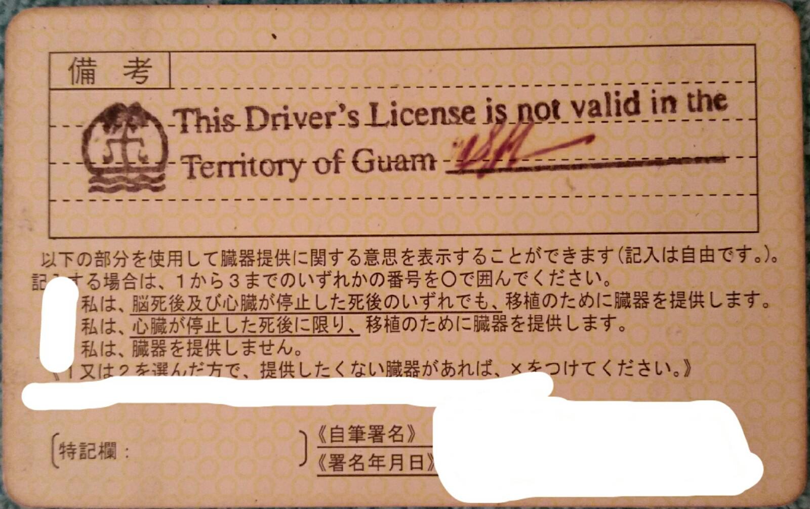 日本免許グアム使用不可スタンプ