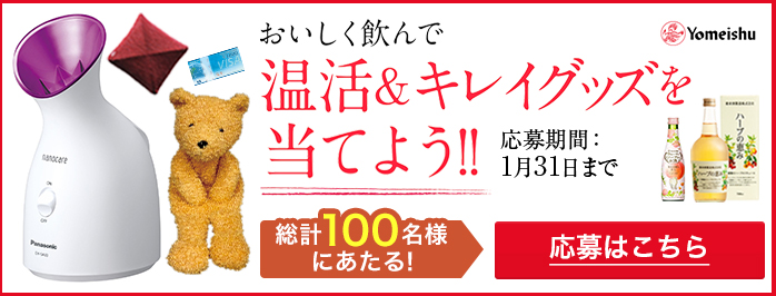 campaign_yomei100_mainimg.jpg