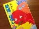 丸ちゃんが初めて読んだ、漫画以外の本って、これだよね(=^x^=)