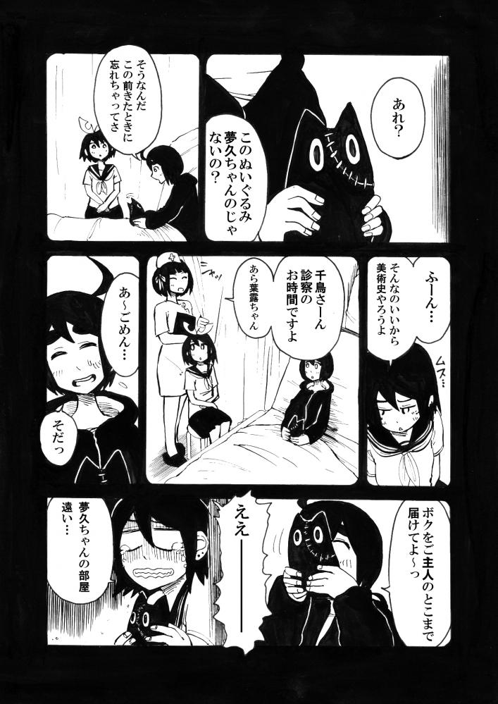 びじゅつしの時間06_0002