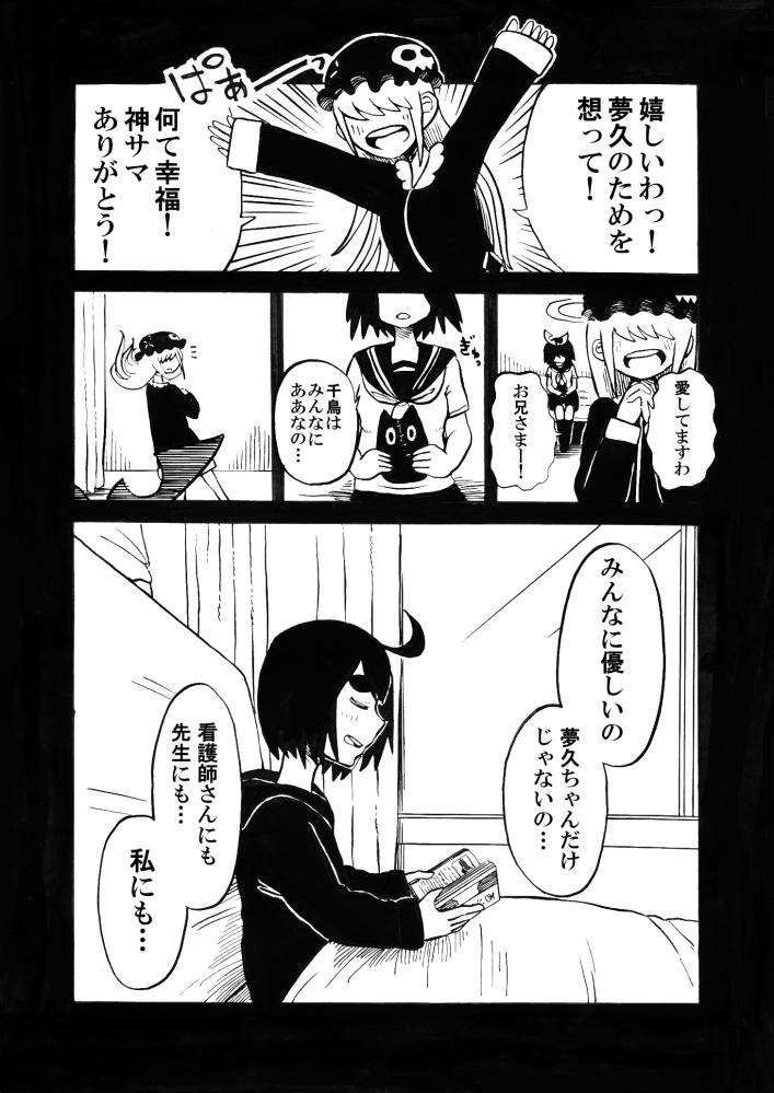 びじゅつしの時間06_0006