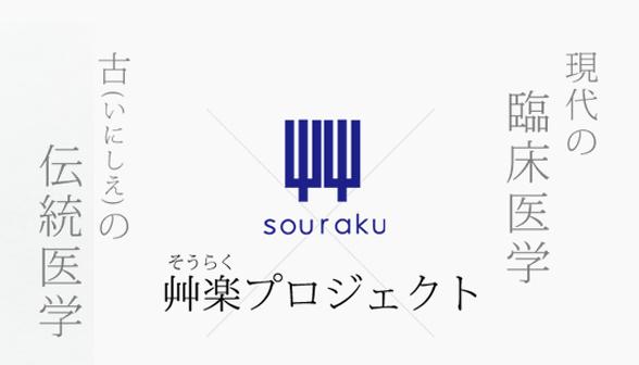 souraku4.jpg