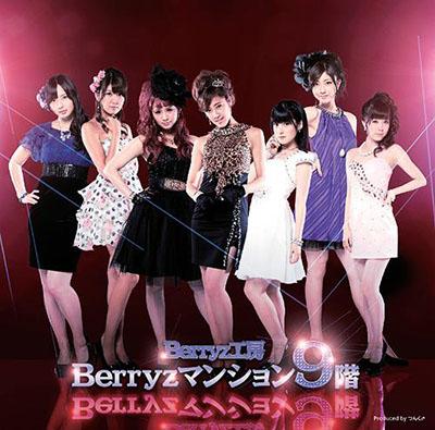 Berryz工房「Berryzマンション9階」(通常盤)