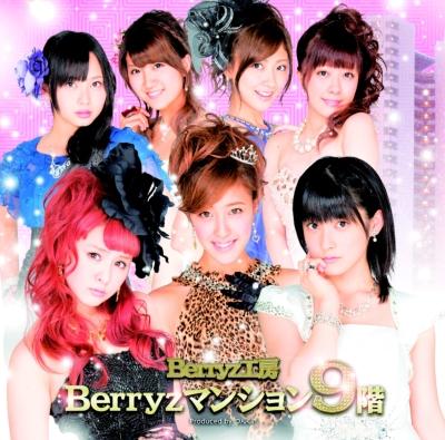 Berryz工房「Berryzマンション9階」(初回生産限定盤)