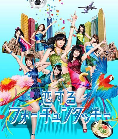 AKB48「恋するフォーチュンクッキー」Type B(初回限定盤)