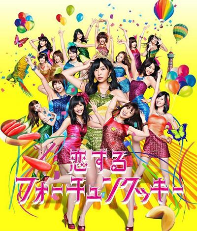 AKB48「恋するフォーチュンクッキー」Type A(初回限定盤)