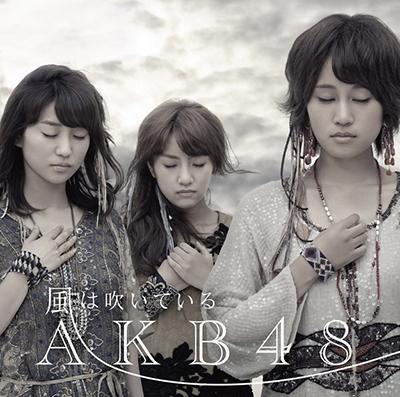 AKB48「風は吹いている」(劇場盤)