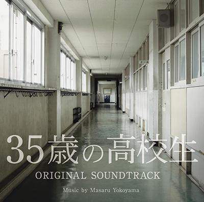 「35歳の高校生」オリジナル・サウンドトラック