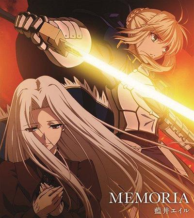 藍井エイル「MEMORIA 」(期間生産限定盤 )(アニメ盤)(DVD付)