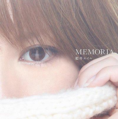 藍井エイル「MEMORIA 」(通常盤 )