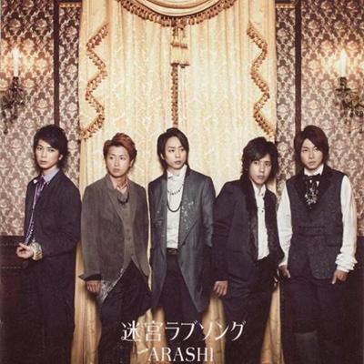 嵐「迷宮ラブソング」(初回限定盤)