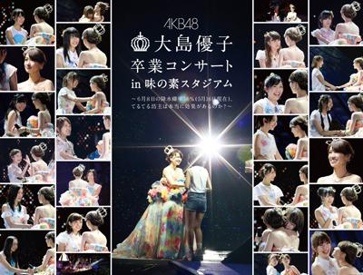 AKB48「大島優子卒業コンサート in 味の素スタジアム」