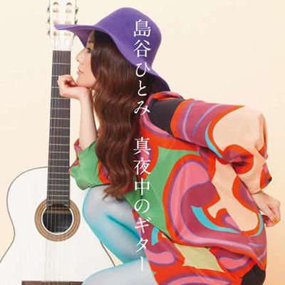 島谷ひとみ「真夜中のギター」
