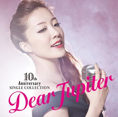 平原綾香「10周年記念シングル・コレクション ~Dear Jupiter~」