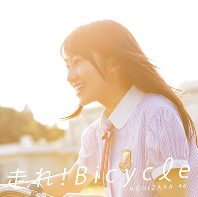 乃木坂46「走れ!Bicycle」(Type-B)