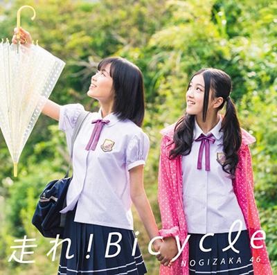 乃木坂46「走れ!Bicycle」(Type-C)