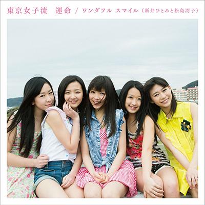 東京女子流「運命/ワンダフルスマイル」TypeA