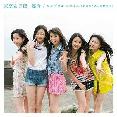 東京女子流「運命/ワンダフルスマイル」TypeB