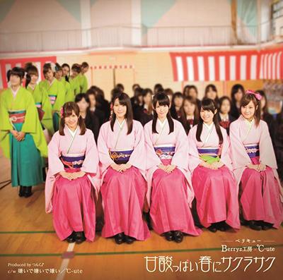 甘酸っぱい春にサクラサク(初回生産限定盤A:℃-ute版)(DVD付).
