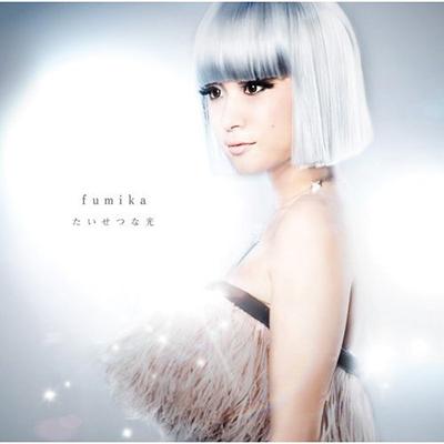 fumika「たいせつな光」