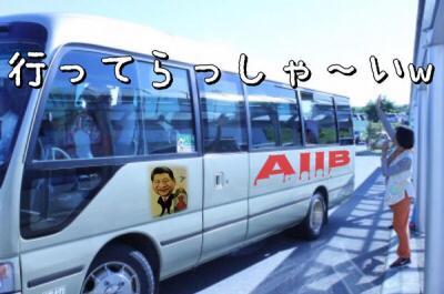 AIIBバス 地獄行き