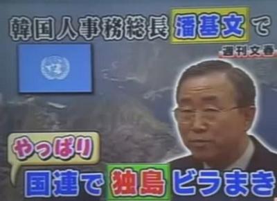 潘基文 パン君 国連 独島は韓国領土 ビラまき