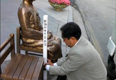 鈴木氏 竹島は日本領土 慰安婦像 売春婦像