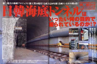 日韓トンネル1
