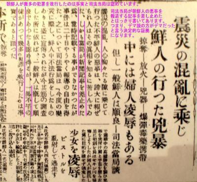 関東大震災 朝鮮人の暴動 新聞報道 (読売新聞 大正12年10月21日)