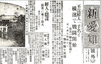 関東大震災 朝鮮人の暴動 新聞報道 (新愛知新聞 大正12年9月4日)1