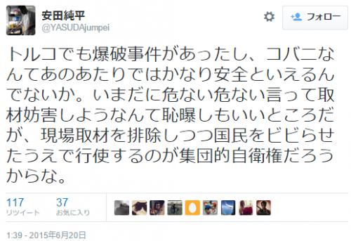 安田純平 ツイッター (2)