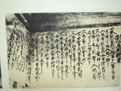慰安所 価格表 慰安婦料金表下士官2円