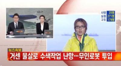 セウォル号 偽潜水士 海洋警察が妨害 嘘つき女1