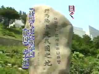 鬱陵島 石碑 対馬は 本来 我が領土