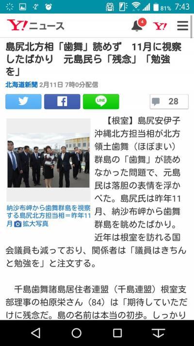北海道新聞 ほぼまい 歯舞