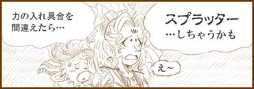 トヨミンの戦いはつづく!
