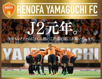 renofa_20160101[1]