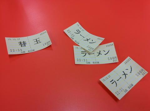 rino2015_1228AH.jpg