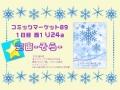 C89_おしながき_01