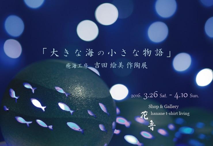 吉田絵美 作陶展 DM