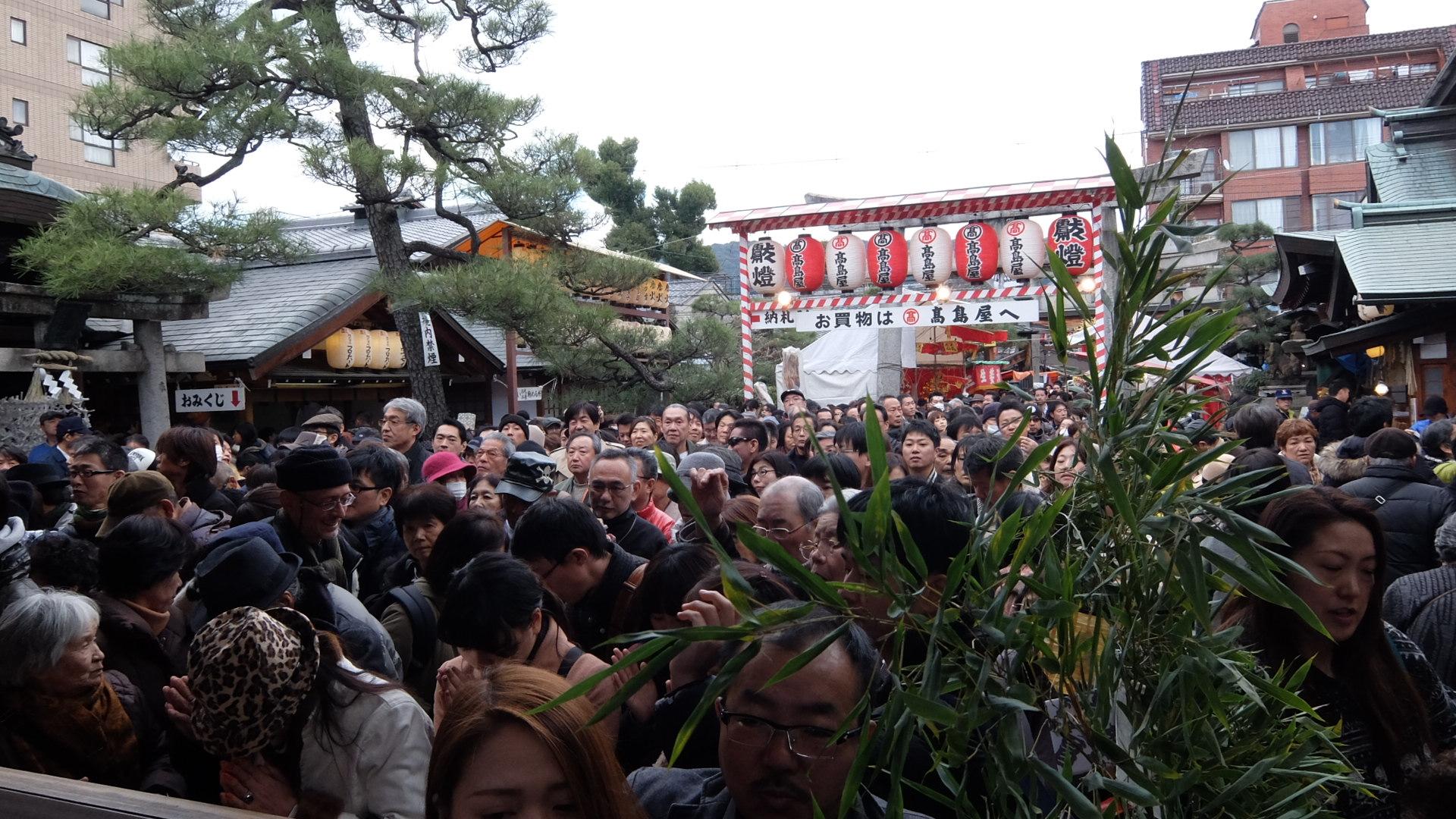京都恵比寿神社「本びす」
