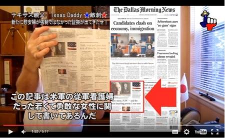 【動画】テキサス親父「新たに慰安婦が強制ではなかった証拠が出てきたぜ!」 [嫌韓ちゃんねる ~日本の未来のために~ 記事No6943