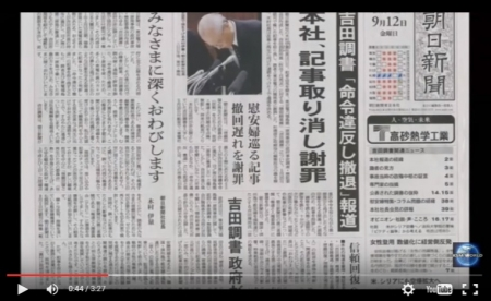 【動画】納得したらシェア 慰安婦見舞金は朝日新聞が払えの署名が始まりました [嫌韓ちゃんねる ~日本の未来のために~ 記事No7060