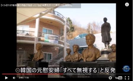 【動画】日韓合意 韓国の内輪揉め強まる 韓国は性奴隷などとは今後は言えない [嫌韓ちゃんねる ~日本の未来のために~ 記事No7083