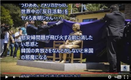 FireShot Capture - 【動画】「もう慰安婦像作るのをやめろ!」米政府 韓国人に警告!在米韓国人予定通り泡食_