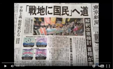 【動画】東京新聞がヘイトスピーチ まとめサイトを見る人はレイシスト 言論の自由を妨害 [嫌韓ちゃんねる ~日本の未来のために~ 記事No7226